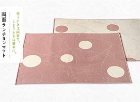 東大阪の中小企業が協力しあって作り上げている「シンプル プラス スタイル」ブランドの製品の一つ「両面ランチョンマット」(松尾捺染が製造を担当しています)