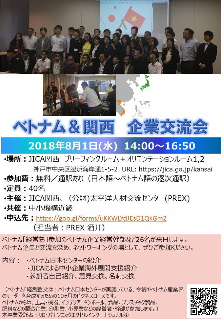 8/1 ベトナム企業との交流会@JICA関西案内