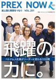 機関紙「PREX NOW」11月号「飛躍の力に。」