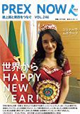 機関紙「PREX NOW」1月号「世界からHAPPY NEW YEAR!」