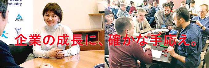(左)ウクライナ側カウンターパート/ヴィーンヌィツャ商工会議所 カスチーナ・ラリーサさん (右)「製造業の省エネルギー化を目的としたカイゼン指導者育成研修」レゴブロックを用いた演習に取り組む受講者