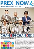 機関紙「PREX NOW」7月号「CHANGEをCHANCEに!」