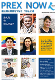 機関紙「PREX NOW」9月号「みんな今なにしてる?」
