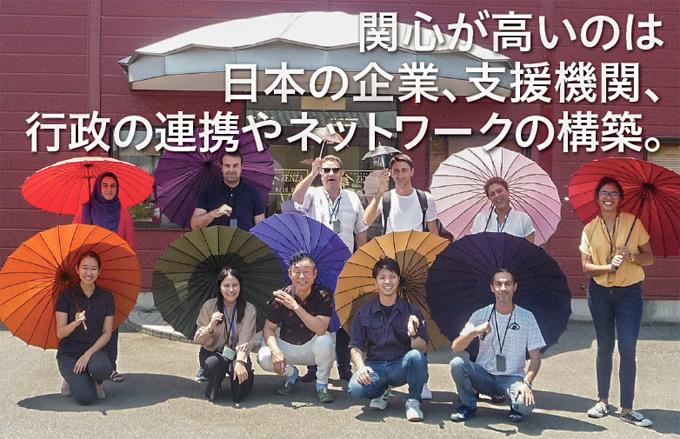 感心が高いのは日本の企業、支援機関、行政の連携やネットワークの構築。
