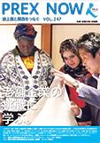 機関紙「PREX NOW」3月号「老舗企業と研修員」