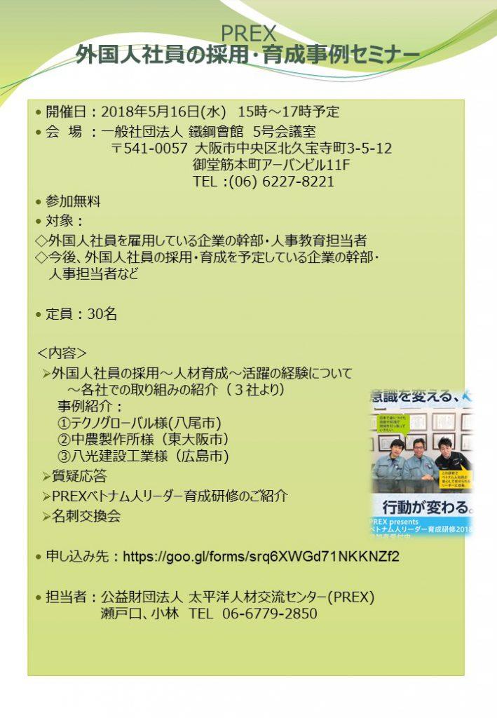 PREX 外国人社員の採用・育成事例セミナー案内