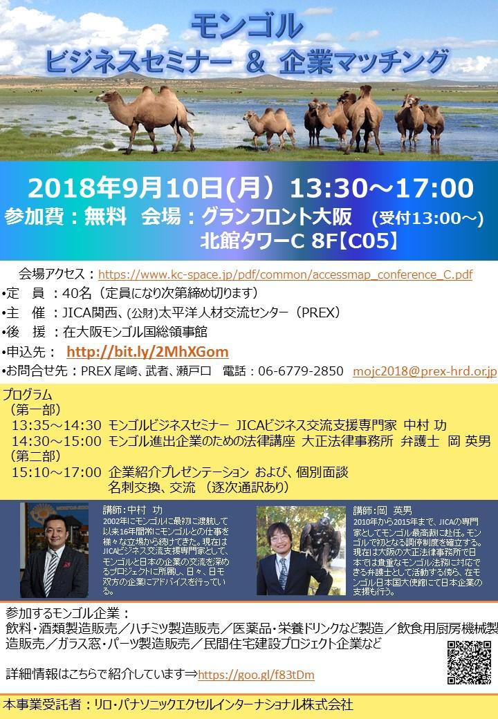 9/10モンゴルビジネスセミナー&企業マッチング案内