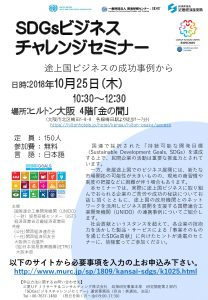 SDGsビジネスチャレンジセミナー