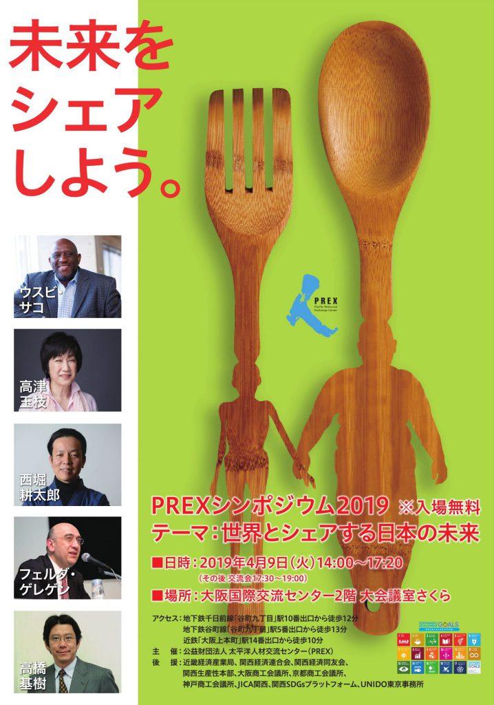 4/9 PREXシンポジウム2019 「世界とシェアする日本の未来」案内