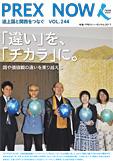 機関紙「PREX NOW」9月号