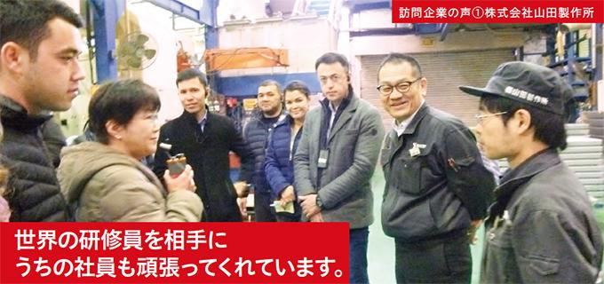 訪問企業の声①株式会社山田製作所