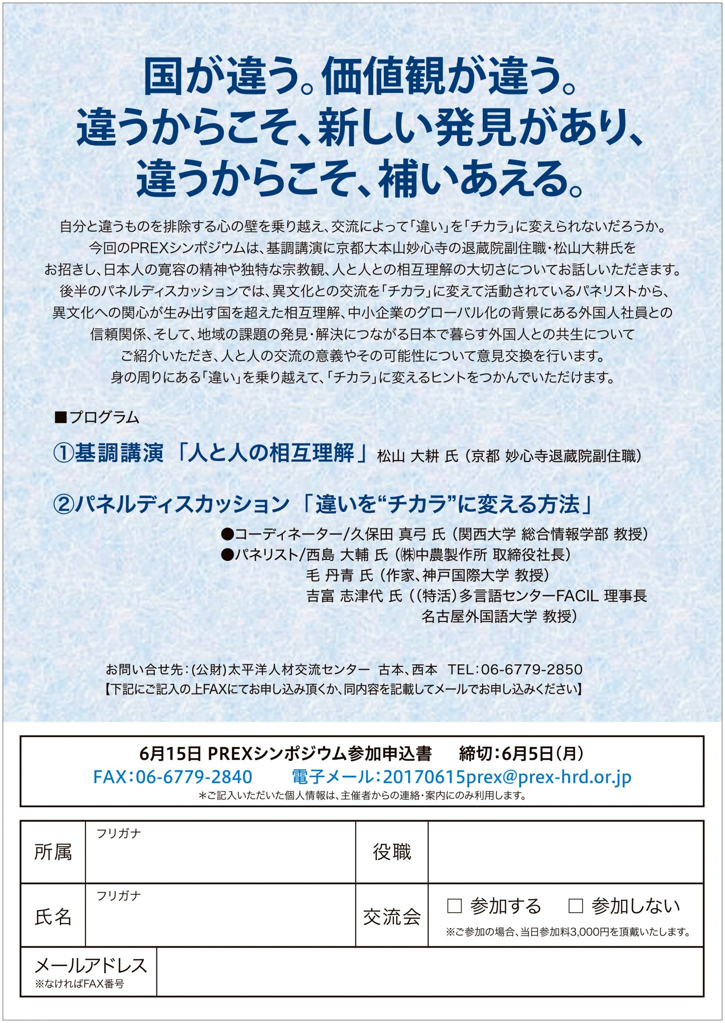 """PREXシンポジウム「違いを""""チカラ""""に!~国や価値観の違いを越えて~」"""