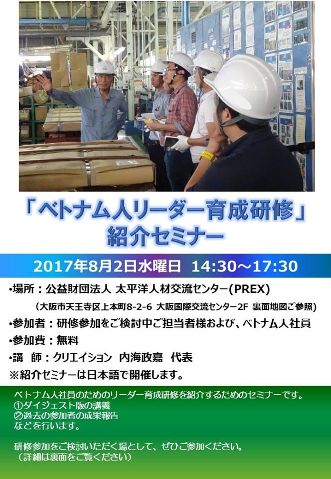 8/2ベトナム人リーダー育成研修紹介セミナー