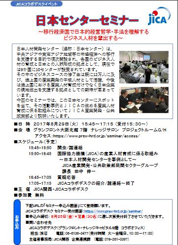 JICAコラボデスクイベント「日本センターセミナー」