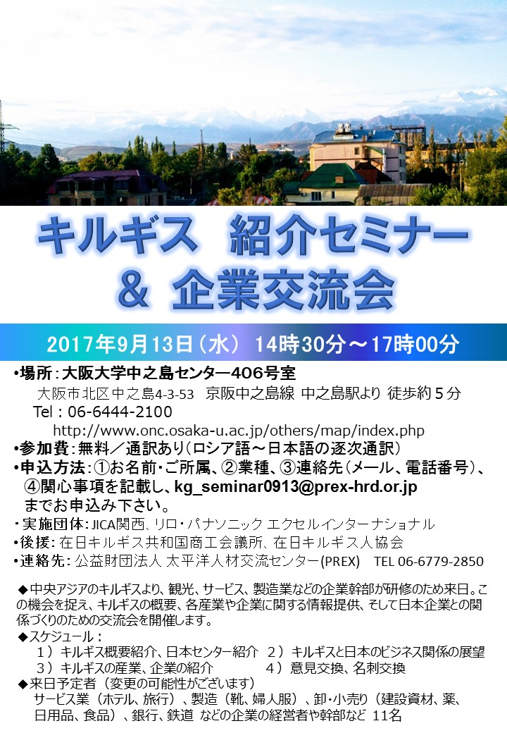 9/13キルギス紹介セミナー&企業交流会