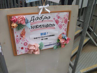 「福山ローズ」のウェルカムボード