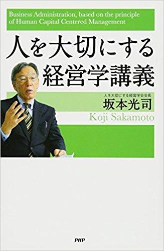 「人を大切にする経営学講義」坂本光司