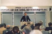 PREXシンポジウム2004「これからの人造り支援開発途上国の持続的発展 のために」