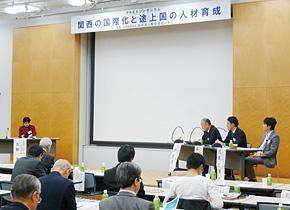 PREXシンポジウム2014「関西の国際化と途上国の人材育成」のようす