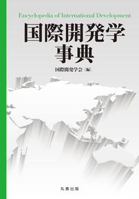 国際開発学事典(丸善出版)