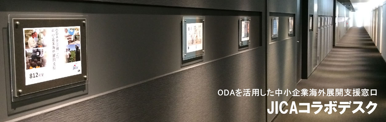 UNDER MAINTENANCE:ODAを活用した中小企業海外展開支援窓口 JICAコラボデスク