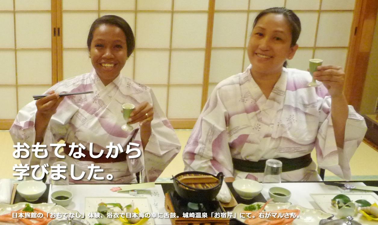 おもてなしから 学びました。~日本旅館の「おもてなし」体験、浴衣で日本海の幸に舌鼓。城崎温泉「お宿芹」にて。右がマルさん。~