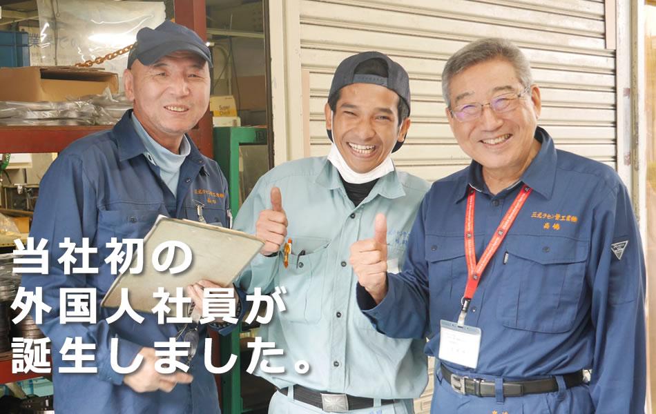 当社初の外国人社員が誕生しました。