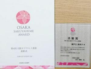 大阪サクヤヒメ表彰「活躍賞」を受賞