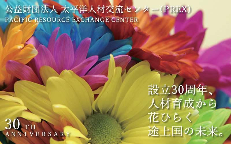 PREX 30THANNIVERSARY~設立30周年、人材育成から花ひらく途上国の未来。~