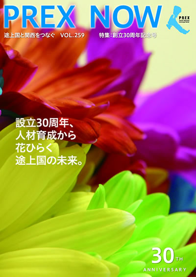 PREX NOW VOL.259特集:創立30周年記念号『設立30周年、人材育成から花ひらく途上国の未来。』