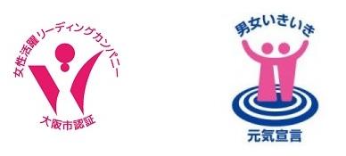 (左)女性活躍リーディングカンパニー大阪市認証(右)男女いきいき元気宣言