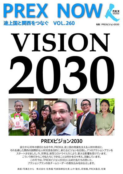 PREX NOW VOL.260特集:PREXビジョン2030