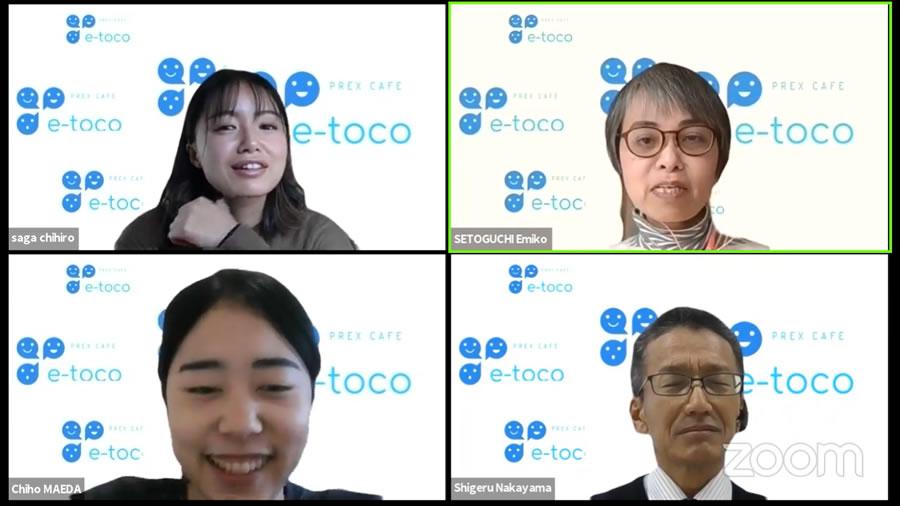 「e-toco(え~とこ)」