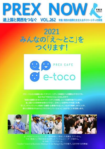 PREX NOW VOL.262特集:関西の国際化を支えるダイバーシティの実現~2021 みんなの「え~とこ」をつくります!~