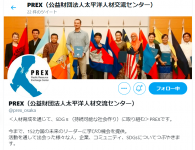 PREX公式Twitter開始
