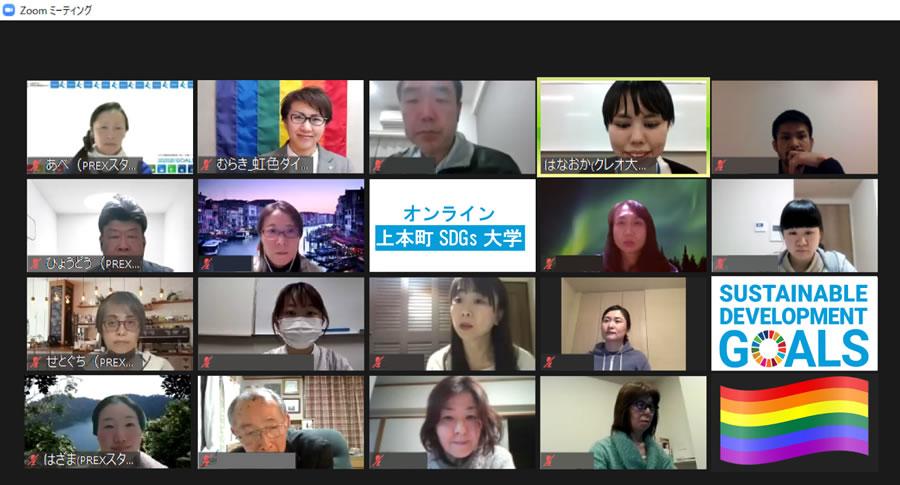 上本町SDGs大学オンライン開催
