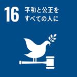 16:平和と公正をすべての人に