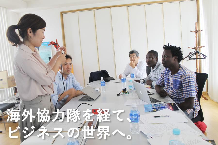 海外協力隊を経て、ビジネスの世界へ。