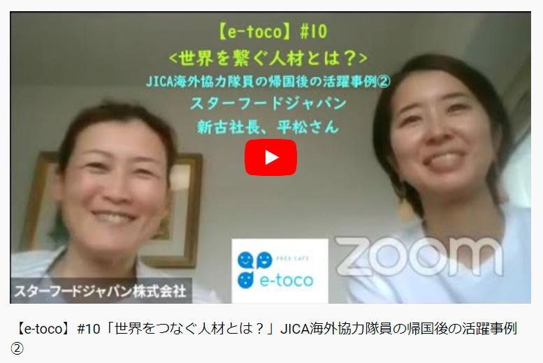 スターフードジャパン 新古佑子社長 平松佑理さん